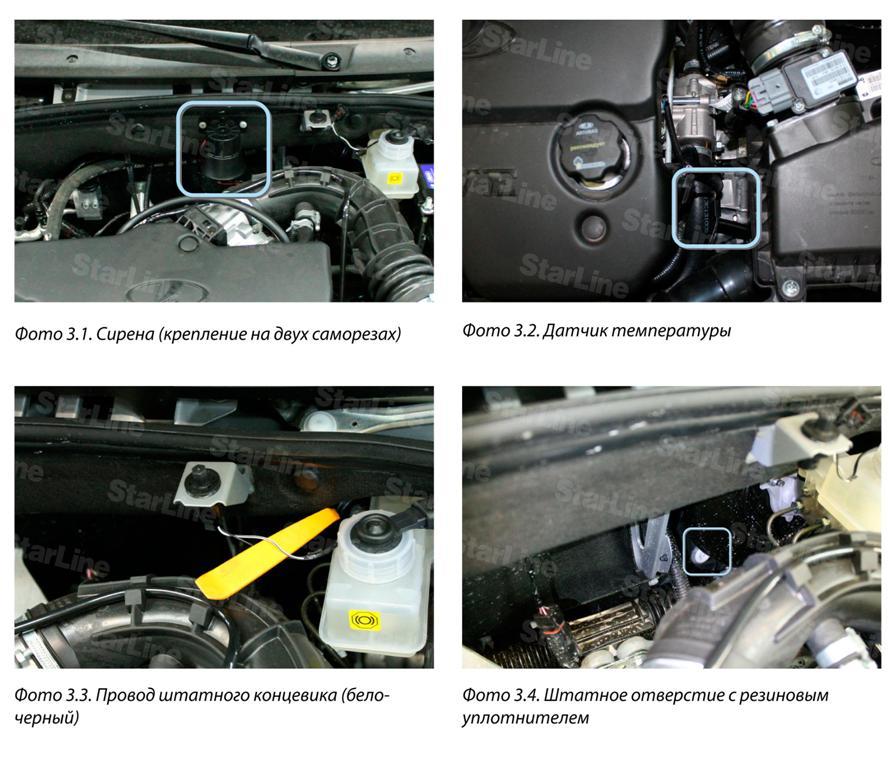 on do 4 Сигнализация на Datsun on Do и mi Do