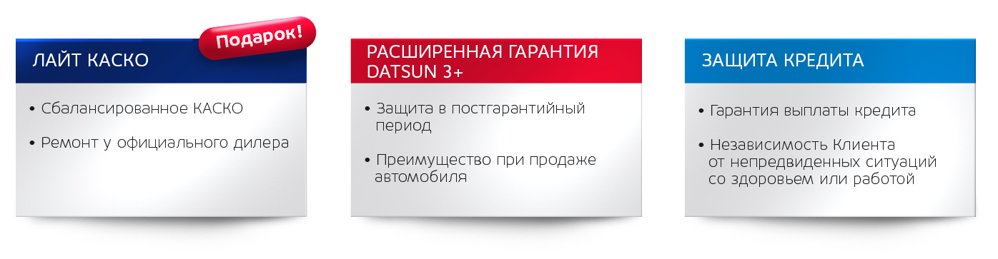 plashki 170615 Покупка Датсун он До и ми До в кредит