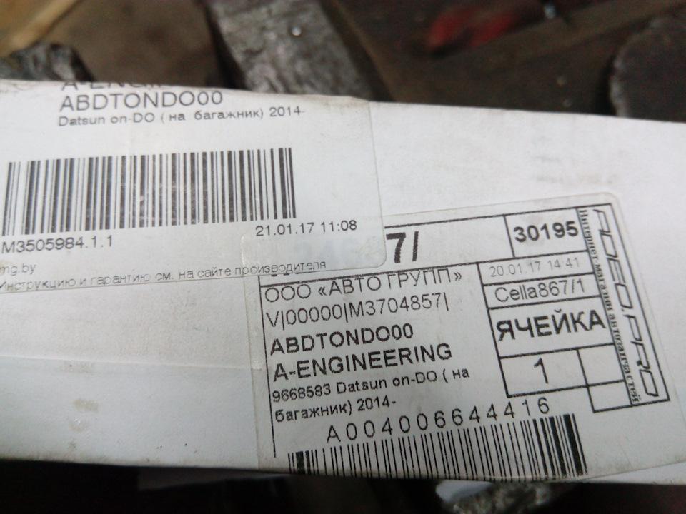 129d4fes 960 Самостоятельная установка газовых упоров на крышку багажника Датсун он До