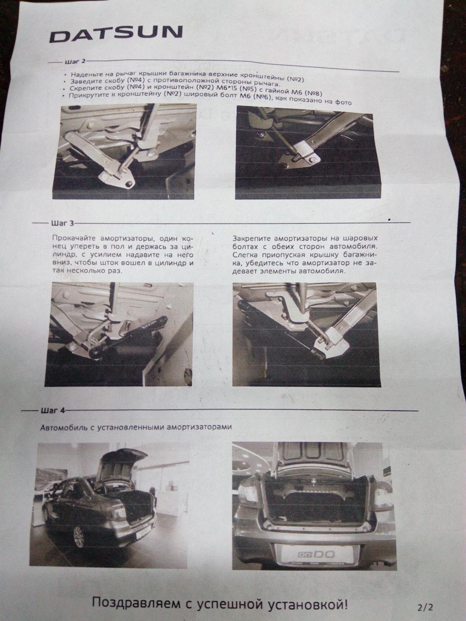 e8dd4fes 960 Самостоятельная установка газовых упоров на крышку багажника Датсун он До