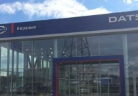Datsun начал открывать в России дилерские центры