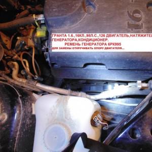 замена ремня генератора в версии с кондиционером 300x300 Кондиционер в Datsun on Do и mi Do