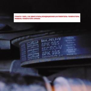 замена ремня генератора в версии с кондиционером2 300x300 Кондиционер в Datsun on Do и mi Do