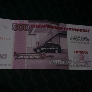 22ebc9cs 960 300x300 Тонировка стекол Datsun on Do и mi Do   инструкция