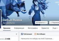Активность в Facebook обеспечила группе Datsun Russia 3-е место