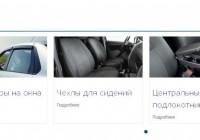 Марка DATSUN в России пополняет список аксессуаров