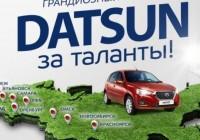 Датсун организовывает масштабный пикник «Datsun за таланты»